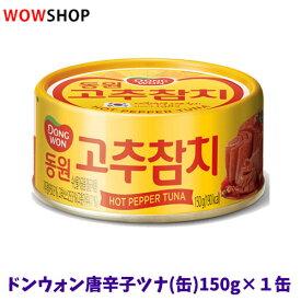 東遠 ドンウォン 唐辛子ツナ「缶」 150g ■韓国食品■韓国料理/韓国食材/おかず/おつまみ/