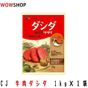 【バーゲンセール】CJ 牛肉ダシダ(1kg)x1袋/牛肉出し/ ダシ/ダスープ/牛肉だしの素/韓国調味料/韓国食品/調味料/だし/チゲ/鍋/スープ