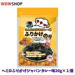 ヘミロ韓国味付け海苔ふりかけジャバン海苔カレー味20g海苔韓国海苔ふりかけ韓国食品味付けのり