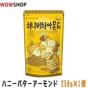 ハニーバターアーモンド 250g×1個 /ハニーバター/アーモンド/韓国の人気スナック/Honey Butter/スナック/お菓子/おやつ/韓国お土産/韓国お菓子