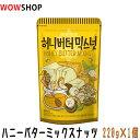 ハニーバターミックスナッツ 220g×1個 /ハニーバター/アーモンド/カシューナッツ/クルミ/マカダミア/韓国の人気スナ…