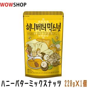 ハニーバターミックスナッツ 220g×1個 /ハニーバター/アーモンド/カシューナッツ/クルミ/マカダミア/韓国の人気スナック/Honey Butter/スナック/お菓子/おやつ/韓国お土産/韓国お菓子