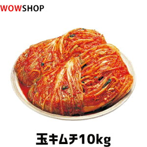 ※送料無料※ 玉キムチ10kg 韓国キムチ 白菜 10kg クール便 業務用 白菜キムチ 10キロ 韓国産本場の激ウマキムチ! 業務用 ヤンニョムたっぷり!