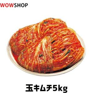 ※送料無料※ 玉キムチ5kg 韓国キムチ 白菜 5kg クール便 業務用 白菜キムチ 5キロ 韓国産本場の激ウマキムチ! 業務用 ヤンニョムたっぷり!