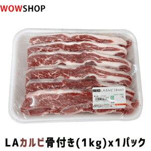 【クール便・送料無料】骨付きカルビ(1kg)x1パック/骨つき/冷凍/アメリカ産/LA/カルビ/お肉/肉/焼肉