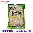 ◆珍味堂 純米 トッポギ(600g)x1個◆トック/トッポギ/トッポッキ/おやつ/お餅/韓国餅/国産米/韓国食品/韓国料理/韓国…