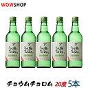 【バーゲンセール】【送料無料】チョウムチョロム(はじめてのように) 焼酎 (360ml)x5本(アルコール度:17度)【日本語…