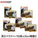 メール便 送料無料 選べる漢方マスクパックx1箱(5枚入り)/※全5種類の中で一つ選んでください※シートマスク/パック/…