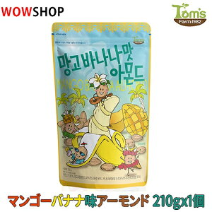 Tom's マンゴーバナナ アーモンド 210g×1個 /マンゴー/バナナ/アーモンド/トロピカル/韓国の人気スナック/フレーバー/スナック/お菓子/おやつ/韓国お土産/韓国お菓子