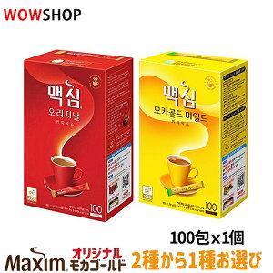 ★送料無料★Maxim Coffee Mix 2種類から選べる コーヒーミックス 100包入り★モカゴールド・オリジナル/韓国食品/韓国コーヒー/韓国飲料/コーヒー/
