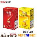 【バーゲンセール】【送料無料】★Maxim Coffee Mix★ 2種類から選べる マキシムコーヒーミックス200包セット/モカゴ…