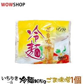 一力 いちりき ごま味噌冷麺 165g(白麺)×1個 水冷麺 冷麺 韓国 韓国料理 韓国冷麺 夏 韓国食材 れいめん 韓国れいめん 冷麺スープ ごま 味噌 みそ