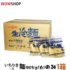 送料無料 一力 いちりき 冷麺 麺165g(白)×60個 1BOX 業務用 まとめ買い 水冷麺 冷麺 韓国 韓国料理 韓国冷麺 夏 韓国食材 れいめん 韓国れいめん 冷麺スープ