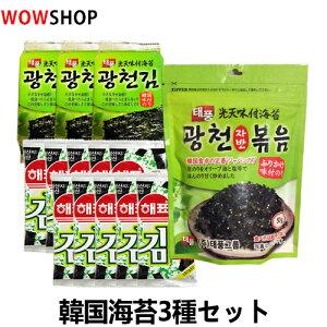 【送料無料】韓国海苔3種類セット ジャバン海苔ふりかけ1袋+光天海苔3パック+ヘピョミニ海苔10パック★パリッと激旨 のり 韓国のり
