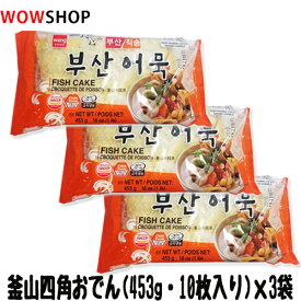 【クール便・送料無料】釜山四角おでん(453g・10枚入り)x3袋/韓国食品/韓国料理/韓国食材/韓国おでん/おでん/トッポギ/トッポキ材料/おでん湯/おでん炒め/棒おでん/冷凍