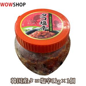 【クール便・送料無料】韓国産タコ塩辛 1kg 韓国食品 韓国 韓国料理 韓国食材 おかず 漬物 チャンジャ