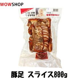 【クール便・送料無料】豚足スライス(800g)x1袋/タレ付き/テビチ/コラーゲンたっぷり/コラーゲン/韓国食品/韓国豚足