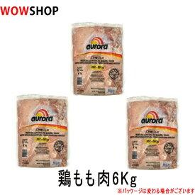 ★クール便送料無料♪ 鶏もも肉6Kg★ 鶏もも 鶏もも肉 鳥 鶏 唐揚げ チキン南蛮 チキンかつ 親子丼 食材料 料理 日本料理 業務用 ブラジル産 ブラジル