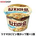 【新発売】ツナマヨビビン麺 カップ麺 119g×1個/カップ麺/カップラーメン/ラーメン/韓国食品/韓国お土産/韓国ラーメ…