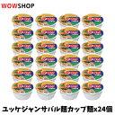 【送料無料】ユッケジャン サバル麺 カップ麺 (86g)x1BOX(24個)/韓国ラーメン/インス...
