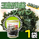 【バーゲンセール】ジャバン 70gX 1袋 玉童子海苔 韓国海苔 ふりかけ 韓国食品 激安!味付けのりジャバンふりかけ。ご飯のお供!
