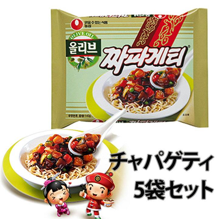 【バーゲンセール】チャパゲティ5袋 ◆韓国食材/韓国料理/韓国土産/乾麺/インスタントラーメン/辛くない/ジャージャー麺/韓国風のジャージャー麺
