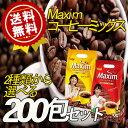 ★嬉しい送料無料★安心の国内配送Maxim Coffee Mix 2種類から選べる コーヒーミックス 200包セット★モカゴールド・…