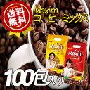 ★嬉しい送料無料★安心の国内配送Maxim Coffee Mix 2種類から選べる コーヒーミックス 100包入り★モカゴールド・オリジナル【送料無料】