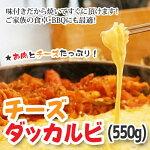 【クール便・送料無料】チーズタッカルビ(550g)x/韓国食品/韓国料理/韓国食材/チーズ/タッカルビ/トッポギ/鶏もも/トリモモ/冷凍