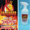防炎スプレー スプレーするだけで紙や布が燃え難くなる! ファルガード500ml