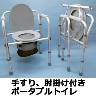 Railing, with portable folding Western-style toilet unitil and safety UNT-02-2 carry a handy emergency / disaster toilets mobile toilets mobile tire portable restroom for disaster emergency