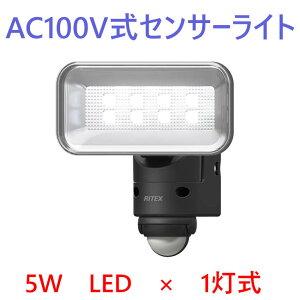 AC100V式LEDセンサーライト 5W×1灯式 LED-AC105