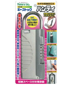 鍵の収納ボックス キーストックハンディ N-1297 シルバー 鍵の共有や大切な物の受け渡しに (キーボックス,鍵の受け渡し,n1297,ノムラテック,南京錠)