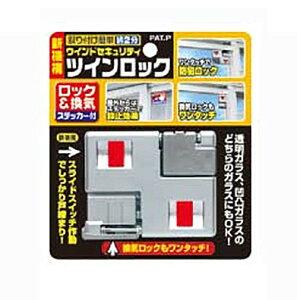 引き戸・サッシ用補助錠 ツインロック N-2040 (n2040 クレセント錠 換気)