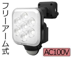 8W LED×1灯 (ハロゲン150W相当) フリーアーム式LEDセンサーライト LED-AC1008 (ledac1008 led センサー 屋外 明るい)