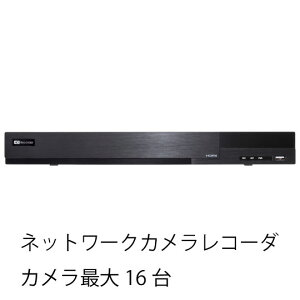 16chネットワークビデオレコーダ NVR-W16-8TB 8TB-HDD搭載 (200万画素 NVR 録画装置 防犯カメラ 監視カメラ)