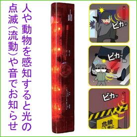 人に反応して光と音で警告! 防雨・防塵(IP4)人感LED回転灯 スーパーパトロング SLB300 (人感センサー 接近 反応 LED SLB-300)
