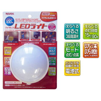 수신기 무선 수신기 내장 LED 라이트 X100 (X-100)