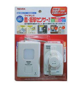 ワイヤレス音・衝撃センサーチャイムセット X860 (チャイム x60 x800 ドア 窓 インターホン 電話の着信)
