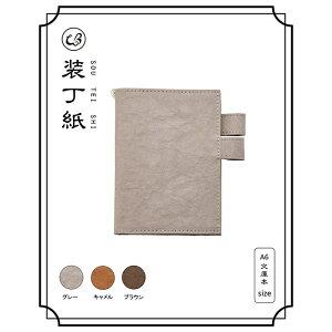 <ポイント10倍>WPB 本とノート2冊収納できるカバー 装丁紙 文庫本・A6サイズ 3色 /手帳カバー/ブックカバー/送料無料