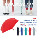 【あす楽・公式】【2017SS新商品・送料無料】NEW アンヌレラ folding 58cm【超撥水 雨傘】