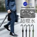 Wpc. 超撥水 濡らさない傘 アンヌレラビズ Unnurella biz long 長傘 4カラー 晴雨兼用 UVカット 傘 雨傘 はっ水 メン…
