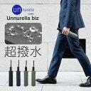 Wpc. 超撥水 濡らさない傘 アンヌレラビズ Unnurella biz 折りたたみ傘 4カラー 晴雨兼用 UVカット 傘 雨傘 はっ水 メ…