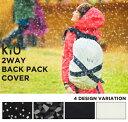 【公式】【2017SS・送料無料】KiU 2way backpack cover【特典付き】