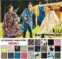 【公式】【2017SS・ランキング1位獲得・送料無料】KiU rain poncho【特典付き】