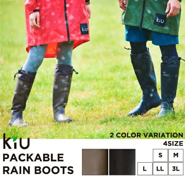 靴 レインブーツ ブーツ 長靴 男女兼用 アウトドア クリアケース コインケース 送料無料 フェス 撥水 雨 収納袋付き フェス フジロック 野外 公式 キウ ワールドパーティー ファッション kiu