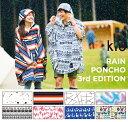 【公式】【2017SS・送料無料】KiU 3rd poncho【特典付き】【レインポンチョ】