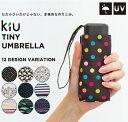 【公式】【2017SS・ランキング1位獲得】KiU Tiny umbrella【特典付き】