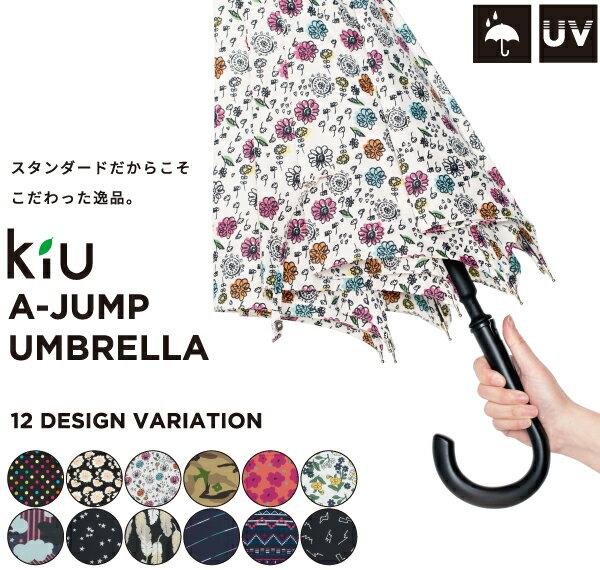 傘 長傘 雨傘 ジャンプ傘 晴雨兼用 ポイントアップ クリアケース コインケース uvカット ギフト ワンタッチ 15色 雨 公式 キウ ワールドパーティー ファッション kiu