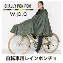 【公式】【送料無料】チャリーポンポン【w.p.cレインコート】【ポンチョ】【自転車】